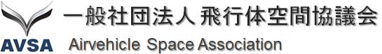 飛行体空間協議会 – AVSA :